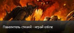 Повелитель стихий - играй online