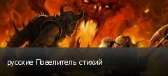 русские Повелитель стихий