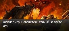 каталог игр- Повелитель стихий на сайте игр