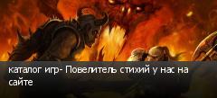 каталог игр- Повелитель стихий у нас на сайте