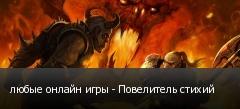 любые онлайн игры - Повелитель стихий