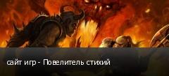 сайт игр - Повелитель стихий