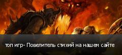 топ игр- Повелитель стихий на нашем сайте