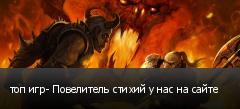 топ игр- Повелитель стихий у нас на сайте