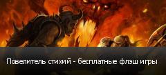 Повелитель стихий - бесплатные флэш игры