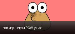 топ игр - игры POW у нас