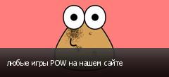 любые игры POW на нашем сайте