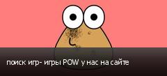поиск игр- игры POW у нас на сайте