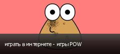 играть в интернете - игры POW