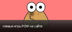 клевые игры POW на сайте