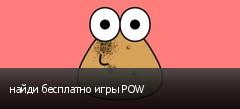 найди бесплатно игры POW