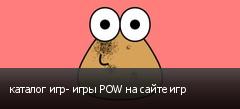 каталог игр- игры POW на сайте игр