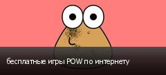 бесплатные игры POW по интернету