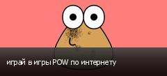 играй в игры POW по интернету