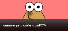 клевые игры онлайн игры POW