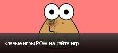клевые игры POW на сайте игр