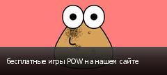 бесплатные игры POW на нашем сайте