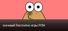 скачивай бесплатно игры POW