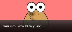 сайт игр- игры POW у нас