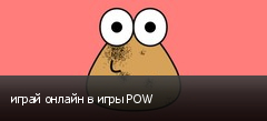 играй онлайн в игры POW