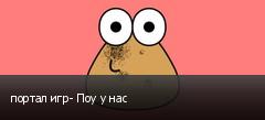 портал игр- Поу у нас