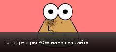 топ игр- игры POW на нашем сайте