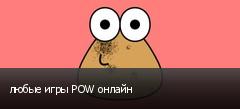 любые игры POW онлайн