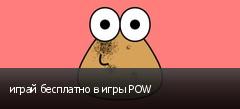 играй бесплатно в игры POW