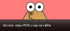 топ игр- игры POW у нас на сайте
