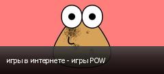 игры в интернете - игры POW