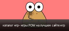 каталог игр- игры POW на лучшем сайте игр