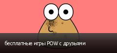 бесплатные игры POW с друзьями