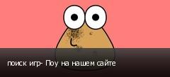 поиск игр- Поу на нашем сайте