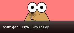 online ���� ���� - ���� � ���