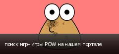 поиск игр- игры POW на нашем портале