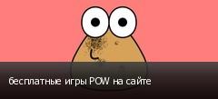 бесплатные игры POW на сайте