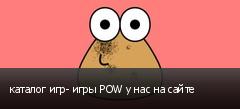каталог игр- игры POW у нас на сайте