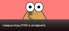 клевые игры POW в интернете