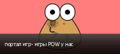 портал игр- игры POW у нас