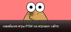 новейшие игры POW на игровом сайте