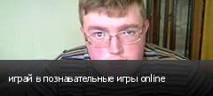 играй в познавательные игры online