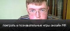 поиграть в познавательные игры онлайн MR