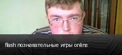 flash познавательные игры online