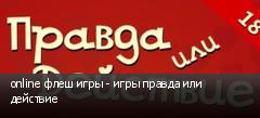 online флеш игры - игры правда или действие
