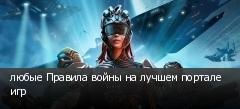 любые Правила войны на лучшем портале игр