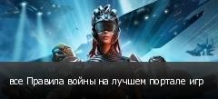 все Правила войны на лучшем портале игр