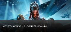 играть online - Правила войны