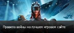 Правила войны на лучшем игровом сайте