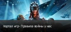 портал игр- Правила войны у нас