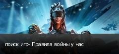 поиск игр- Правила войны у нас